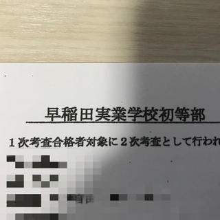 早稲田実業学校初等部 二次試験対策資料