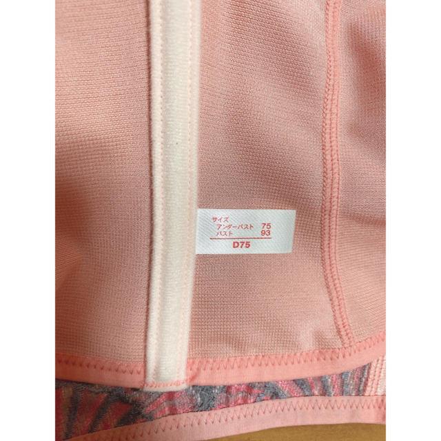 MARUKO(マルコ)のマルコ カリーユ ロングブラジャー ハードタイプ D75 レディースの下着/アンダーウェア(ブラ)の商品写真