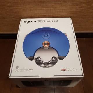 Dyson - ダイソンロボット掃除機 Dyson 360 Heuristロボット掃除機
