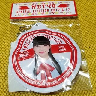 エヌジーティーフォーティーエイト(NGT48)のNGT48荻野由佳ミニバルーンチャーム(アイドルグッズ)
