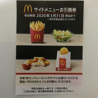 マクドナルド株主優待 サイドメニューお引換え券20枚セット