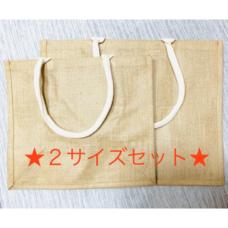 MUJI (無印良品) - 無印良品 ジュートマイバッグ A3&A4セット