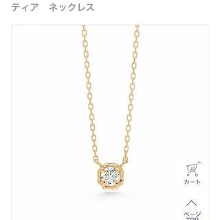 アーカー(AHKAH)の美品 アーカー ティア ダイヤネックレス K18YG ☆ティファニー 4℃(ネックレス)