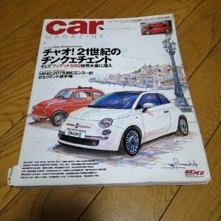 car MAGAZINE (カーマガジン) 2017年 09月号