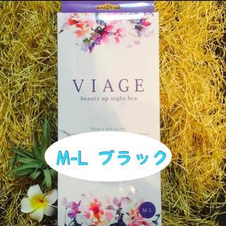 【新品・未使用】viage ナイトブラ  M-Lサイズ ブラック