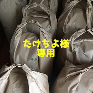 たけちよ様  専用(米/穀物)