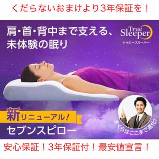 トゥルースリーパー セブンスピロー 抗菌防臭 低反発 シングル 3年保証付 確安(枕)