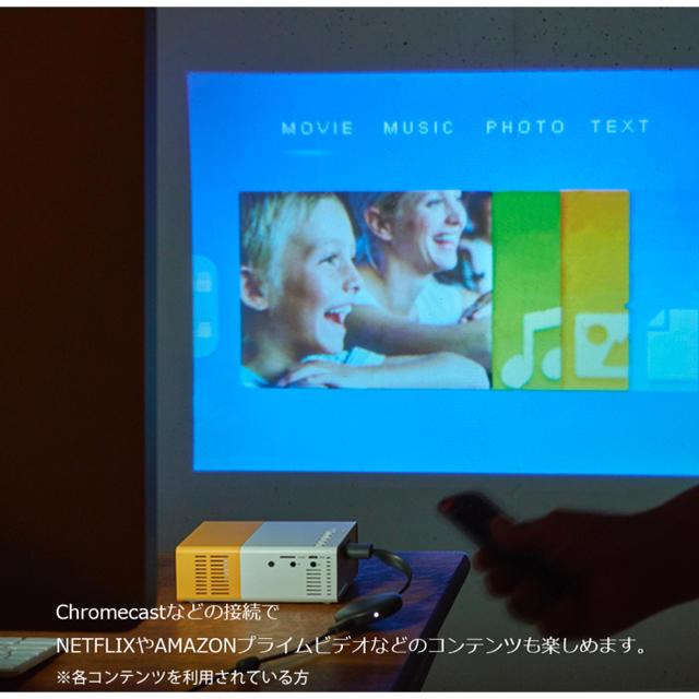 dici YG300 LEDプロジェクター バッテリー内臓 【 イエロー 】 スマホ/家電/カメラのテレビ/映像機器(プロジェクター)の商品写真