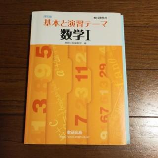 改訂版教科書傍用基本と演習テーマ数学1(その他)