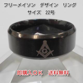 新品 メタルブラック 22号 秘密結社 フリーメイソン シンボルマーク リング(リング(指輪))
