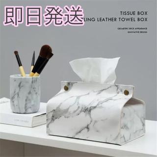 ZARA HOME - 輸入品 新品 即日発送 ティッシュケース マーブル 大理石 モノトーン