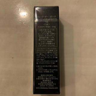 クレドポーボーテ(クレ・ド・ポー ボーテ)の新品未使用クレドポーボーテ ルージュリキッドエクラ16(口紅)