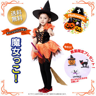 【早割特価】女の子 オレンジ 魔女 ハロウィン 衣装 110㎝【210】(ワンピース)