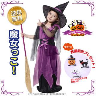 【早割特価】女の子  魔女 ハロウィン 衣装 パープル 110cm 【211】(ワンピース)