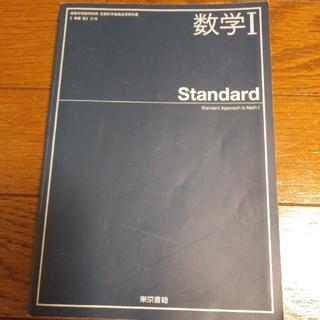 数学 1 Standsrd(語学/参考書)
