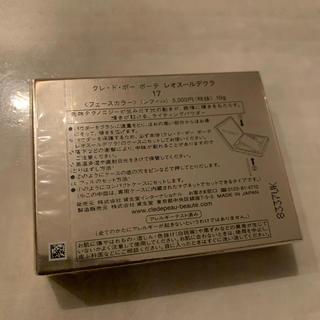 クレドポーボーテ(クレ・ド・ポー ボーテ)の新品未使用クレドポーボーテ レオスールデクラ17 レフィル(フェイスカラー)