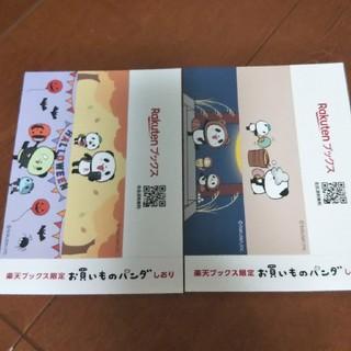 ラクテン(Rakuten)の楽天ブックス限定 お買いものパンダしおり 非売品 チャリティー(キャラクターグッズ)