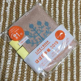 ミナペルホネン(mina perhonen)の新品未使用✨ ほぼ日手帳カバー  ミナペルホネン  (カレンダー/スケジュール)