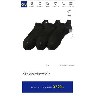 ジーユー(GU)のメンズ靴下(ソックス)