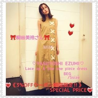 UNITED ARROWS - ♥クーポン期間限定♥【美品】♡桐谷美玲さん♡YASUTOSHI EZUMIワンピ