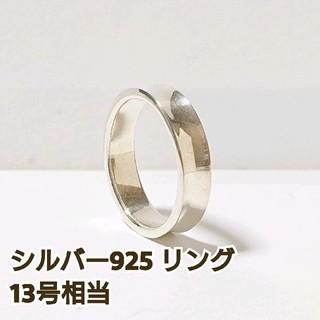 『未使用品』 シルバー925 リング 13号相当(リング(指輪))
