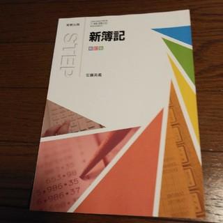 実教出版 新簿記(資格/検定)