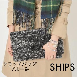 SHIPS - 【美品】SHIPS シップス ミックスニットクラッチ クラッチバッグ【ブルー系】