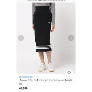 アディダス(adidas)のadidas originals タイトスカート(ロングスカート)