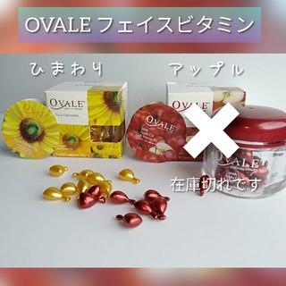 エリップス(ellips)のOVALE フェイスビタミン ひまわり30粒(美容液)