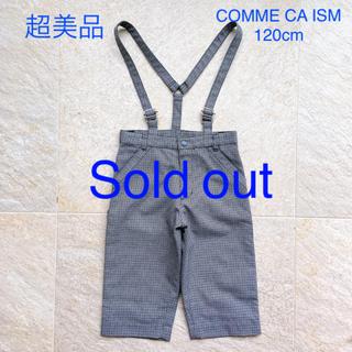 コムサイズム(COMME CA ISM)の超美品 120cm COMME CA ISM 吊りパンツ 面接 七五三(パンツ/スパッツ)