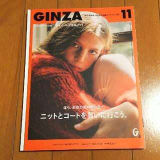 マガジンハウス - GINZA (ギンザ) 2018年 11月号