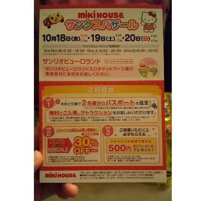 mikihouse(ミキハウス)のサンリオピューロランド 入場引換券 チケットの優待券/割引券(その他)の商品写真