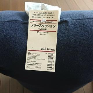 ムジルシリョウヒン(MUJI (無印良品))の無印良品 フリースクッション 2個セット(クッション)