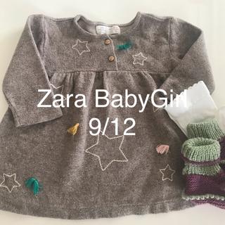 ザラキッズ(ZARA KIDS)のZARA BabyGirl 秋冬ニットワンピース Size 9/12(ワンピース)