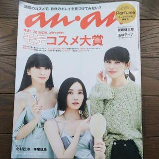 マガジンハウス(マガジンハウス)のanan (アンアン) 2019年 9/25号 (生活/健康)