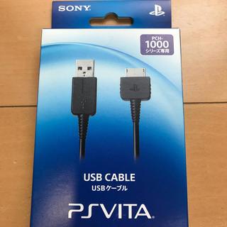 PlayStation Vita - PlayStation Vita 専用 USBケーブル