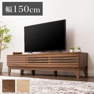 テレビ台 ライン 150幅