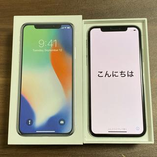 Apple - Apple iPhone X 64GB シルバー SIMフリー