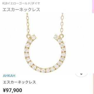 アーカー(AHKAH)のcc.kc様専用(ネックレス)