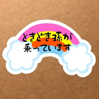 孫が乗っていますマグネットステッカー【虹&雲】