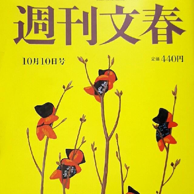 週刊文春 2019年10/10号 エンタメ/ホビーの雑誌(ニュース/総合)の商品写真