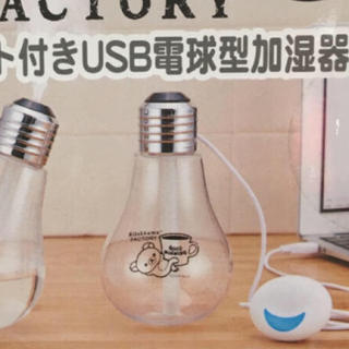 サンエックス - リラックマ LEDライト付きUSB電球型加湿器