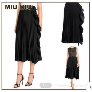 ミュウミュウ(miumiu)のmiumiu ❤︎ フリルスカート(ひざ丈スカート)