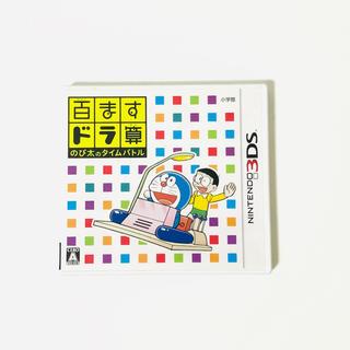 ニンテンドー3DS(ニンテンドー3DS)の百ますドラ算 のび太のタイムバトル•任天堂3DS学習ソフト(携帯用ゲームソフト)