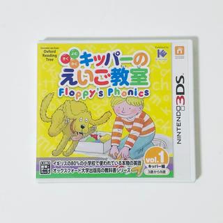 ニンテンドー3DS - キッパーのえいご教室 Floppy's Phonics 1•任天堂3DS英語学習