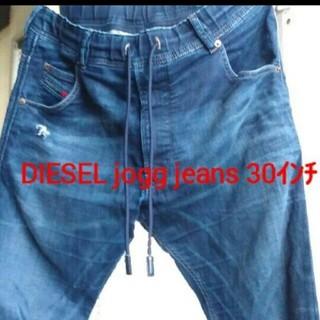 DIESEL - DIESEL jogg jeans  30インチ