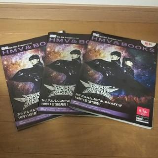 BABYMETAL AAA ローソンカタログ 3冊セット(ファッション)