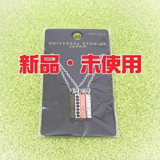 ユニバーサルスタジオジャパン(USJ)の【新品・未使用】USJ ピンクパンサー ペアネックレス(ネックレス)