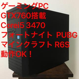 ゲーミングPC/GTX760/Corei5/8GB/500GB