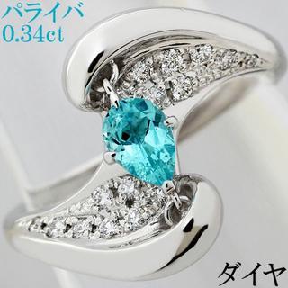 パライバトルマリン 0.34ct ダイヤ リング 指輪 K8WG 一粒 14号(リング(指輪))